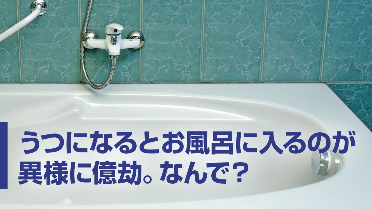 うつになるとお風呂に入るのが異様に億劫。なんで?