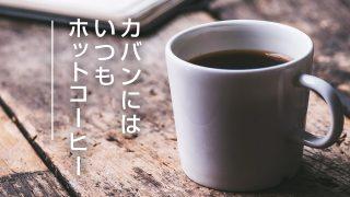 カバンにはいつもホットコーヒー