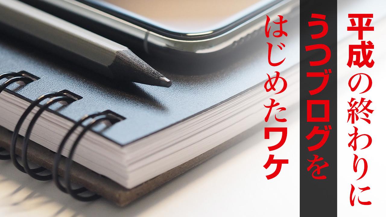平成の終わりにうつブログをはじめたワケ
