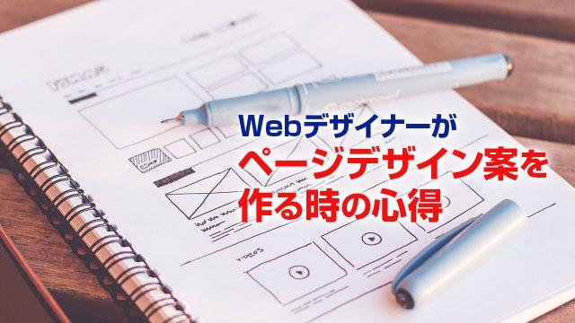 Webデザイナーがページデザイン案を作る時の心得