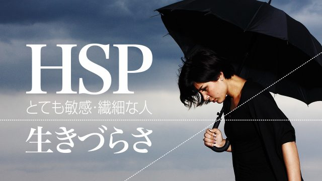 HSP(とても敏感・繊細な人)の生きづらさ