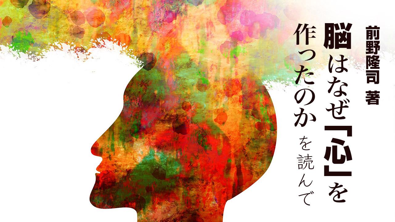 『脳はなぜ「心」を作ったのか』を読んで