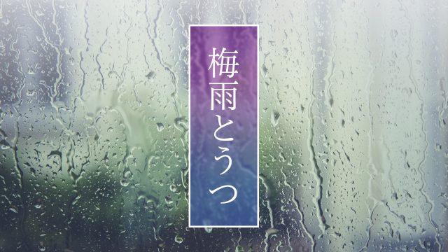 梅雨とうつ