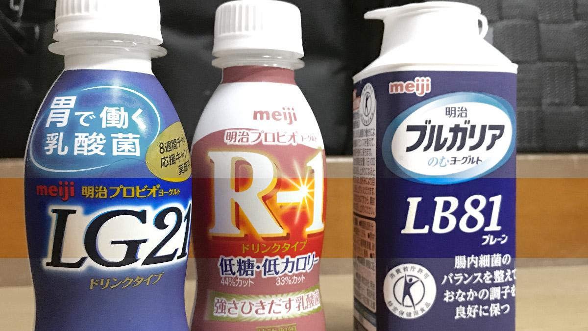 風邪の発熱と下痢は、コンビニにあるものでなんとかする:機能性ヨーグルト