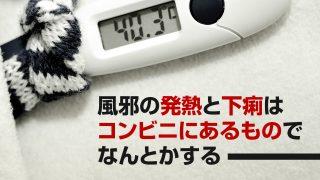 風邪の発熱と下痢はコンビニにあるものでなんとかする