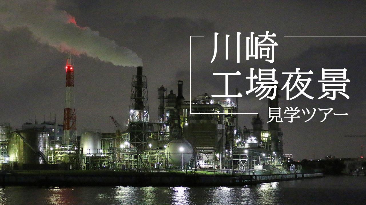 川崎工場夜景見学ツアー