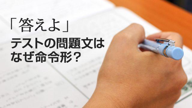 「答えよ」テストの問題文は、なぜ命令形?