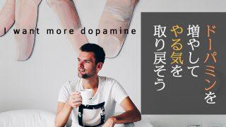 ドーパミンを増やして、やる気を取り戻そう