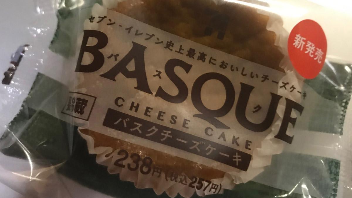 体調が悪くて食欲がない時、なに食べてますか?:バスクチーズケーキ