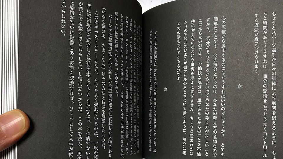 「世界の心理学50の名著」は初心者におススメのわかりやすさ