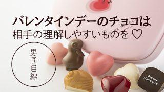 バレンタインデーのチョコは相手の理解しやすいものを[男子目線]